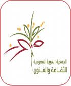 الجمعية العربية السعودية للثقافة و الفنون