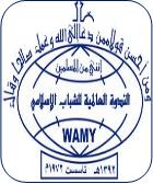 الندوة العالمية لشباب الإسلامي