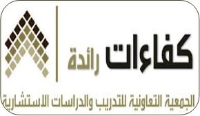 كفاءات رائدة، الجمعية التعاونية للتدريب و الدراسات الاستشارية