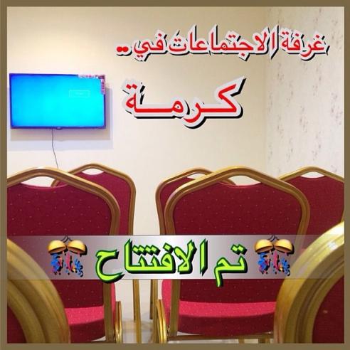 غرفة الاجتماعات