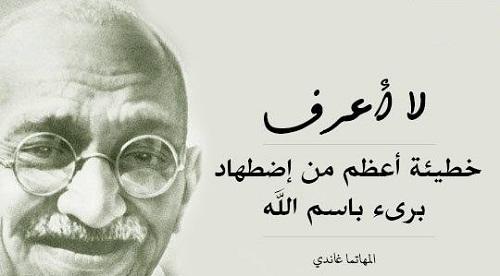 المهاتما-غاندي_11188